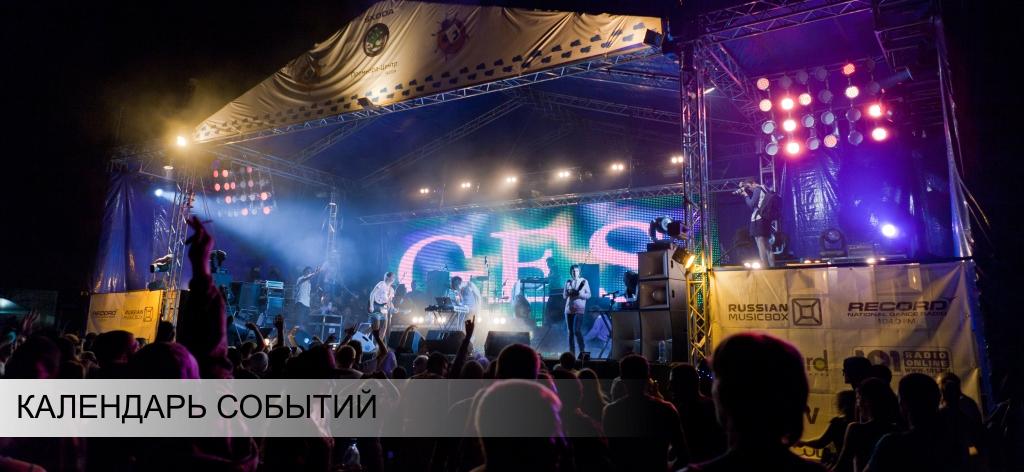 ru/festivals